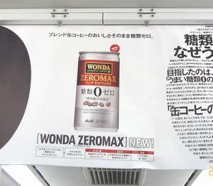 Zeromax_2