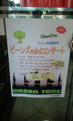 サックスコンサートin 武蔵浦和