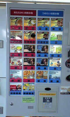 春のapexホーム自販機