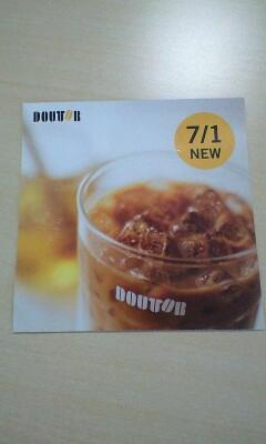 ドトールコーヒー夏の新製品