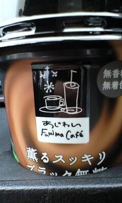 イラストが気にいったカップコーヒー